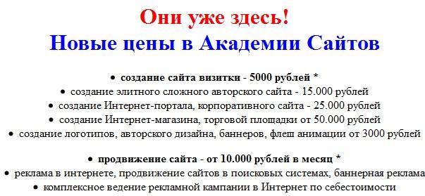цены академии сайтов