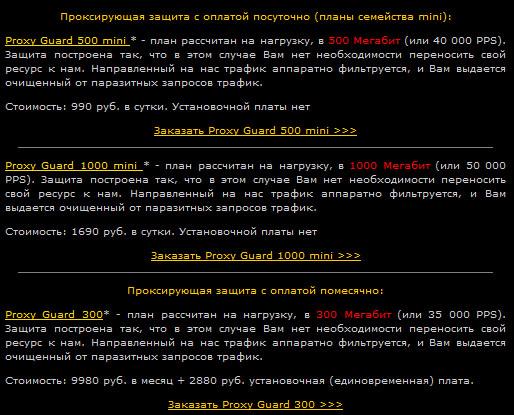 """Где заказать ddos-атаку на сайт и защиту от ддоса """" Seo блог Арбайтена"""