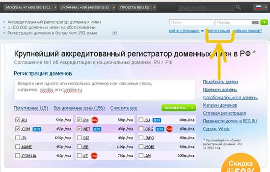 регистрация домена, регистрация доменов ru, регистрация домена бесплатно, регистрация домена com, регистрация домена сайта