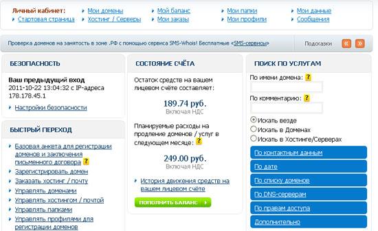 дешевая регистрация домена, узнать регистрацию домена, регистрация домена второго уровня