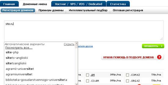 подбор домена, подбор домена по ключевым словам, подбор имени домена, сервис подбора доменов, подбор свободных доменов