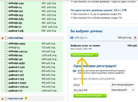 регистрация доменного имени для сайта