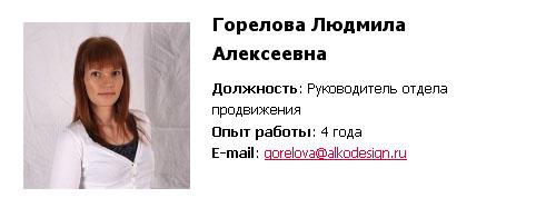 Горелова Людмила