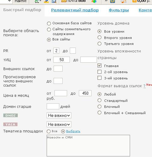 быстрая индексация сайта в поисковых системах