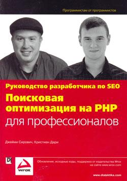 книга по посковой оптимизации на php для профессионалов