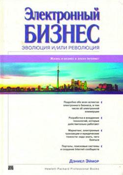 книга электронному бизнесу