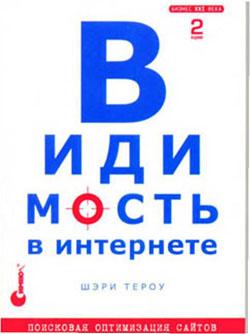 Книга Видиомсть в интернете от Шэри Тероу