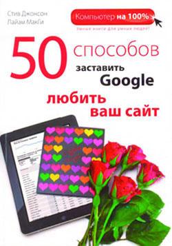Книга 50 способов заставить Google любить ваш сайт