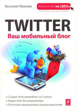 книга twitter ваш мобильный блог