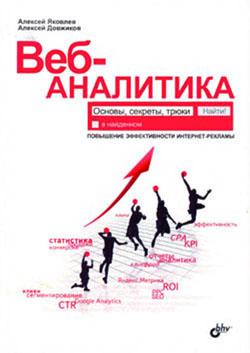 книга веб аналитика