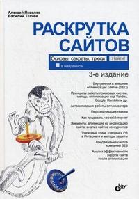 Книга по раскрутке сайтов Василия Ткачёва