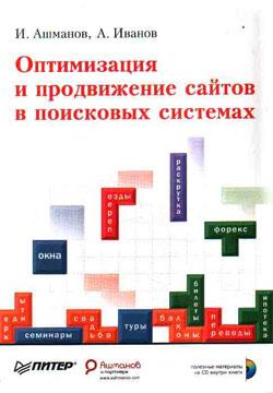 Книга по продвижению сайтов Андрея Ашманова