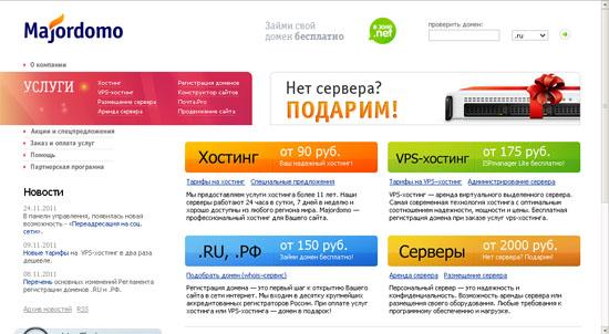 Хостинговая кампания Мажордомо - majordomo.ru