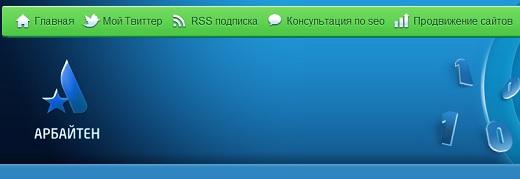 Кейс: Трастовый метод продвижения сайтов в Яндексе