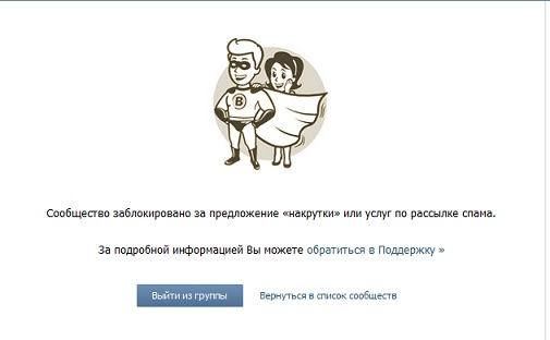 блокировка за накрутку Вконтакте