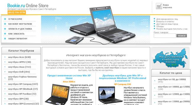 Пример хорошего юзабилити для сайта ноутбуков