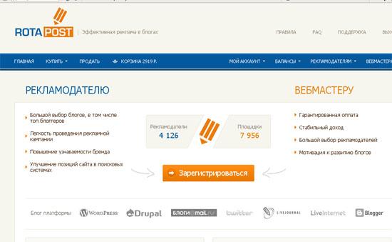 Ротапост - биржа ссылок с блогов