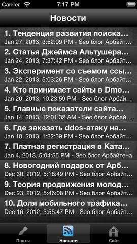 приложение seo rss