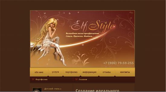 Консультация по продвижению сайтов по стилю и моде