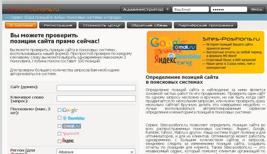 Sites-positions.ru - сервис проверки позиций