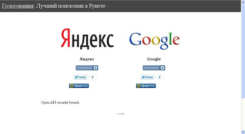 Скрипт голосований в социалках и блогах