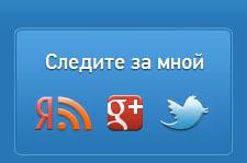 Блог социальных кнопок