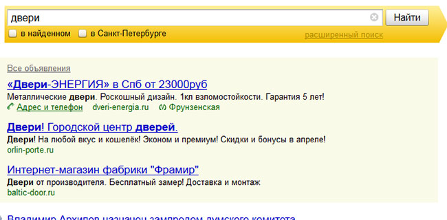 Спецразмещение в Яндекс.директ