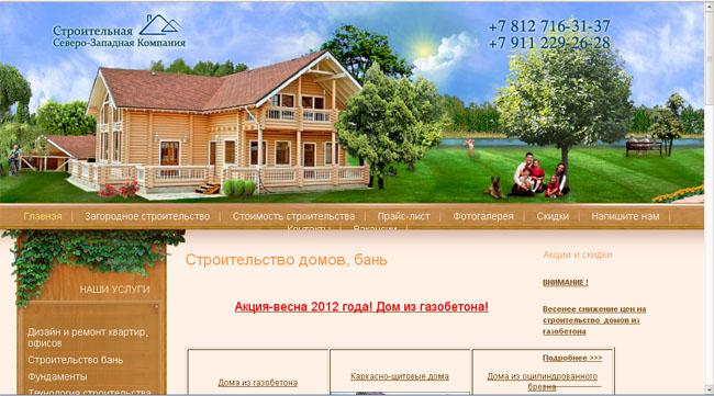 пример хорошого юзабилити для строительного сайта