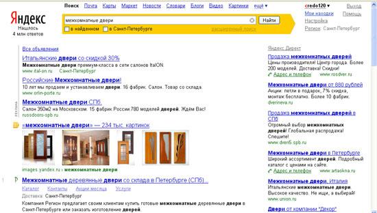 Отображение Яндекс картинок вверху