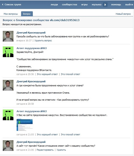 ответ по блокировки вконтакте