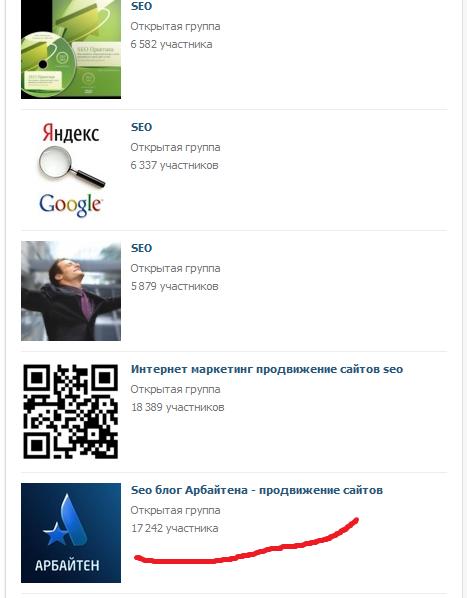 поиск групп во вконтакте