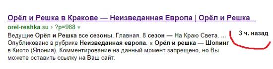 Кейс: Быстрая индексация сайта и обнаружение бана сайта в Яндексе