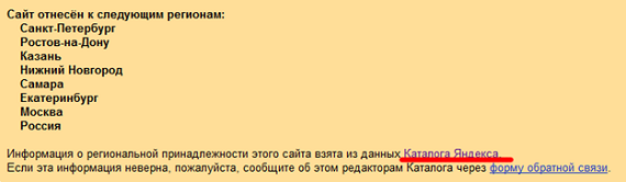 Кейс: Как на сайт добавить несколько регионов в Яндексе