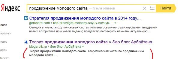 Кейс: Влияние сниппета на продвижение сайта в Яндексе и Гугле