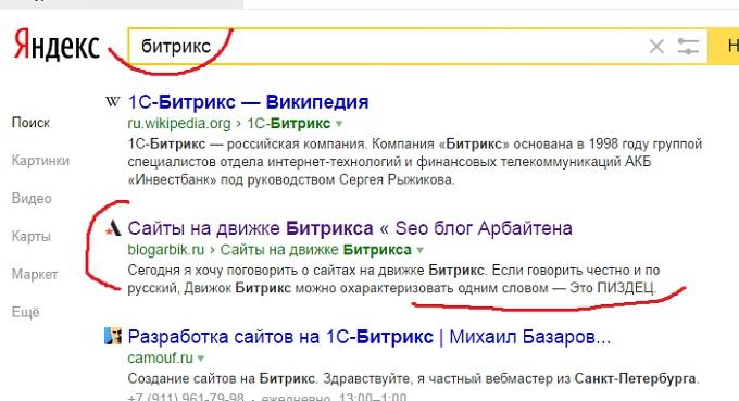 Кейс: Увеличение кликабельности сайта в выдаче Яндекса