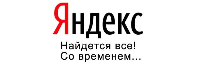 """Кейс: Яндекс.Вебмастер и """"Оригинальные тексты"""" - как всё работает в реальности"""