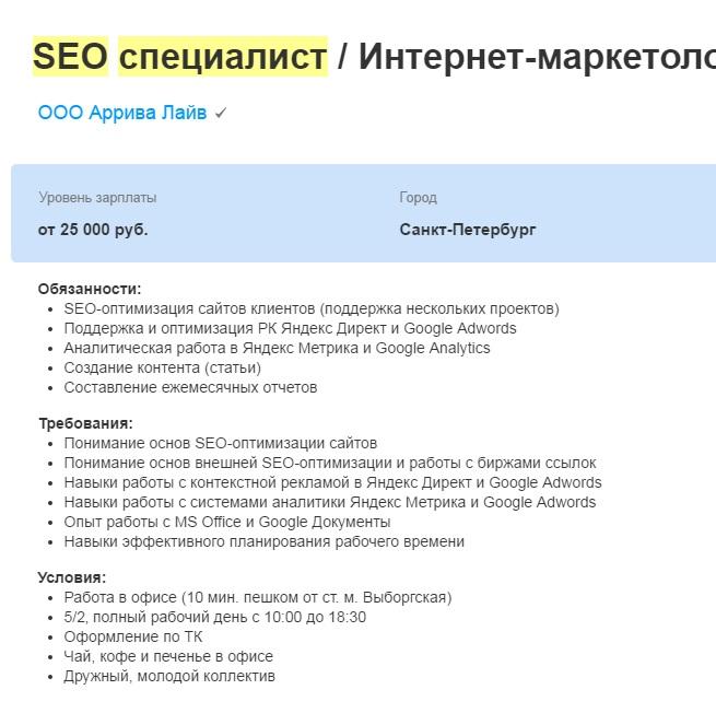 Кейс: Как привлекать клиентов на продвижение сайта в Москве или Питере