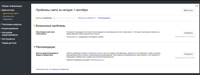 Влияет продвижение сайта яндексе поисковое продвижение сайтов урок