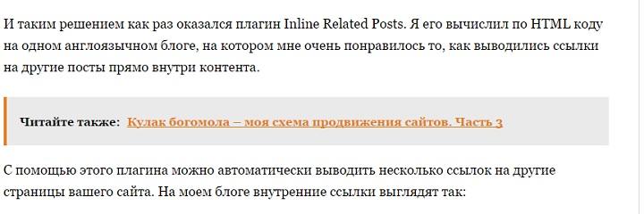 Кейс: Перелинковка - ссылки внутри текста или статьи