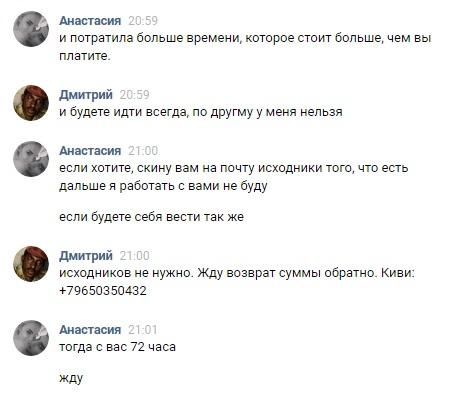Анастасия Ларина (дизайнер) - отзыв