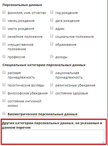 Как защитить свои сайты от ФЗ №152