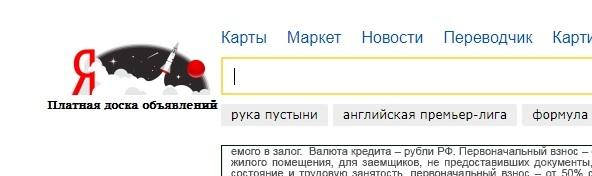 Новый алгоритм Яндекса - Королёв - что нового в Яндексе