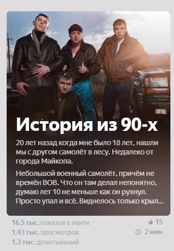 Кейс: Как зарабатывать на Яндекс.Дзен - уникальный способ от Арбайтена
