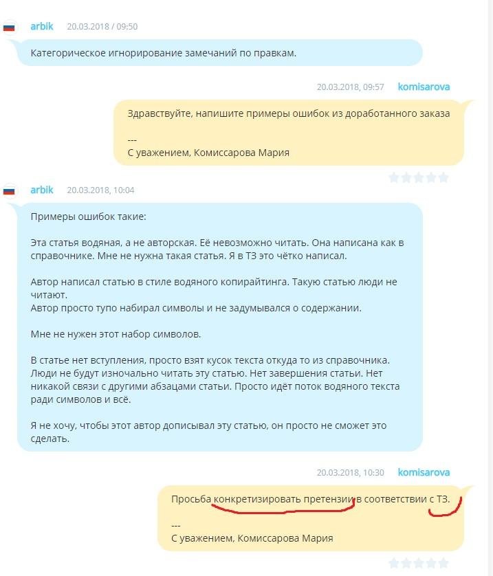 Кейс: Как выбирать и контролировать журналистов(копирайтеров) при написании статей для информационных сайтов