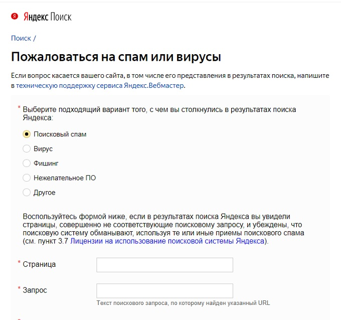 Как удалить сайт-конкурента из выдачи Яндекса