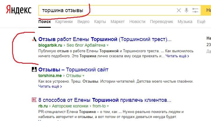 Кейс: Как удалить сайт-конкурента из выдачи Яндекса
