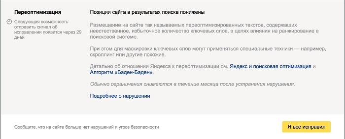 Санкции Яндекса которые накладываются за текстовый спам