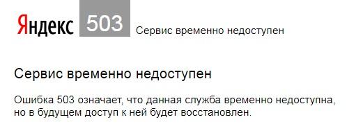 Цугцванг от Яндекс.Директ