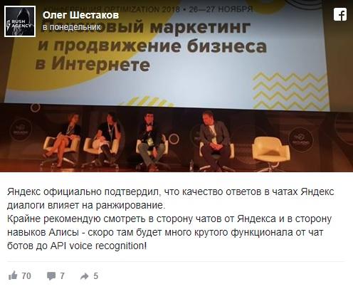 Влияют ли чаты в Яндекс.Диалогах на ранжирование сайта в Яндексе