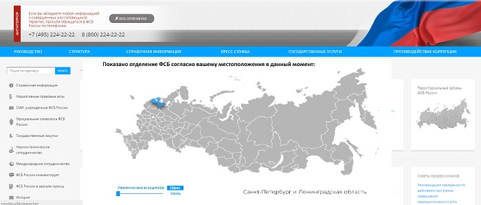 Аудит сайта ФСБ России